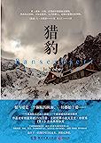 猎豹(尤·奈斯博重量级作品,刷新《雪人》畅销纪录,作品全球销量突破2500万册) (博集外国文学书榜系列)