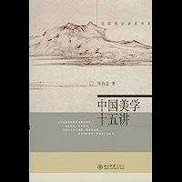 中国美学十五讲 (名家通识讲座书系)