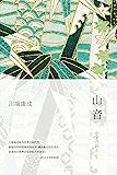 山音(2021年版修订版) (川端康成作品集)