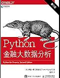 Python金融大数据分析(第2版)(最新版本!金融应用开发领域从业人员的必备读物!)(异步图书)