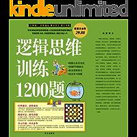 逻辑思维训练1200题(超值白金版)