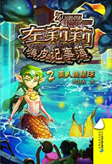 左莉莉嗨皮记事簿2:美人鱼星球