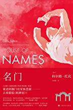 名门【上海译文出品!《大师》《布鲁克林》作者科尔姆·托宾最新作品,被称为古希腊版《纸牌屋》】
