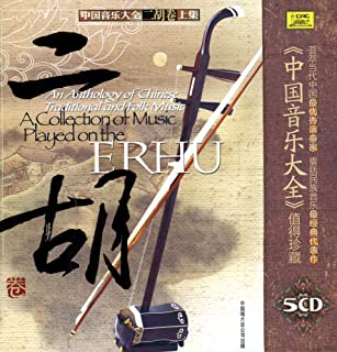 二胡卷上级(5CD)
