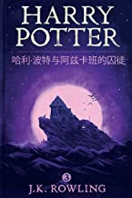 哈利·波特與阿茲卡班的囚徒 (Harry Potter and the Prisoner of Azkaban )