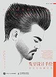 发型设计手绘技法与临摹范本(3个教学视频现在观看,帮助发型设计师提升专业技能,帮助手绘爱好者掌握发型绘制技巧)