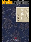 幽梦影-繁体竖排版 (BookDNA典藏书系) (Traditional Chinese Edition)