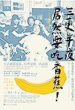 """三更半夜居然要吃香蕉!(生活就是战场,任性是唯一的武器,卸下""""怕麻烦别人""""的道德枷锁)"""