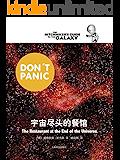宇宙尽头的餐馆(当代英式喜剧、科幻圣经—— 《银河系搭车客指南》系列第二本) (银河系漫游五部曲)