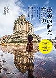 最美的时光在清迈:穷游网热帖,旅居泰国700多天的独特见闻,121张精美图片,29个独立故事,与你分享一个你未曾了解过的…