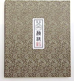 上羽 日本画用颜料 上羽 角颜彩 * 24色