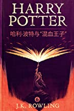 "哈利·波特與""混血王子"" (Harry Potter and the Half-Blood Prince)"