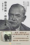 """格雷厄姆·格林文集(套装共5册)【上海译文出品! 21次提名诺贝尔文学奖,真正的诺奖""""无冕之王""""、英国二十世纪整个西方世…"""