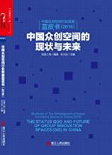中国众创空间行业发展蓝皮书(2016):中国众创空间的现状与未来 (优客工场联合多家研究机构推出的首部众创空间行业发展蓝皮书)