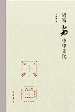 周易与中华文化 (中华书局)