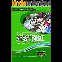 家用电器产品维修工 (农村劳动力转移就业职业培训教材丛书)