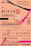 春之祭:第一次世界大战和现代的开端【《纽约时报》《环球邮报》优秀图书】 (甲骨文系列)