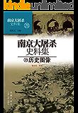 南京大屠杀史料集第二十八册 南京大屠杀史料集--历史图像
