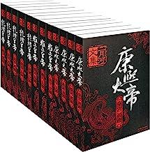 二月河文集(套装共13册)
