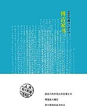傅雷家书•艺术生涯
