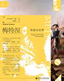梅特涅:帝国与世界(全2册)【基辛格推崇的均势外交代表、马克思笔下旧时代的开明专制领袖】(索恩系列)