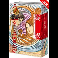 旋涡(全2册)(日本著名漫画家伊藤润二代表作, 简体中文版首次出版。一部让你看过后不敢直视水波纹的奇书。旋涡是什么?感官…