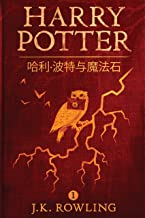 哈利·波特與魔法石 (Harry Potter and the Philosopher's Stone)
