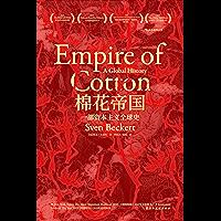 """棉花帝国:一部资本主义全球史(第十五届文津奖获奖图书。以棉花工业历史描述资本主义全球化进程,颠覆""""自由资本主义""""神话…"""