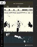 掘墓人:魏玛共和国的最后一个冬天【比《纸牌屋》更扣人心弦的真 实权谋故事,还原 1932~1933 年 威廉大街的政治地…