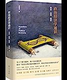 政治经济学通识:历史·经典·现实(一部有趣味的政治经济学入门读本,让你在变动不居的世界更加清醒。与亚当-斯密、马克思、哈…