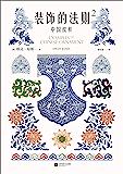 装饰的法则2:中国纹样(184幅手绘原稿图解中国纹样美的奥秘,所有设计大师的基本功必读书!)