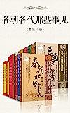 各朝各代那些事儿(套装30册)(一次读懂中国5000年历史精华,通俗快读,看完就能运用的超级智慧。从历史惊人的规律中,精…