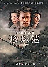 珍珠港(DVD)