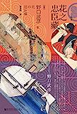 花之忠臣藏【从忠臣藏看元禄时期与21世纪】 (甲骨文系列)