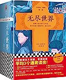 无尽世界(读客熊猫君出品,肯·福莱特里程碑式代表作,《圣殿春秋》续篇,中世纪三部曲第二部,15种语言畅销各国!)