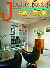 家居元素:书房/工作室
