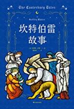 """坎特伯雷故事(王小波书单,人类历史上的""""永恒之书"""",BBC最伟大的100本小说,豆瓣8.9分译本)(果麦经典)"""