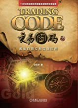 交易密码3:黄金白银交易实践指南