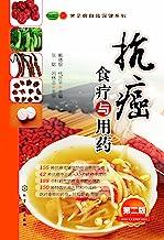 抗癌食疗与用药(第2版) (常见病自我保健系列)