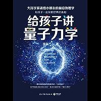 给孩子讲量子力学(2018文津奖获奖作品!顶尖物理学家趣味开讲,马云、徐小平、罗振宇私享,刘慈欣力荐。在科学面前我们都是…