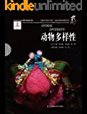 国家动物博物馆精品研究——动物多样性 (中国野生动物生态保护 国家出版基金项目 理性科普)