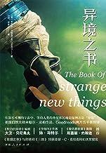异境之书(与《三体》同获亚瑟克拉克大奖的科幻大作《权力的游戏》团队制作,刘慈欣盛赞的英国幻想大师米歇尔•法柏,一部堪称另类的《火星救援》。)