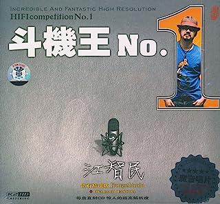 江智民:斗机王No.1(CD)