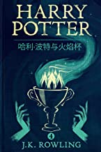 哈利·波特與火焰杯 (Harry Potter and the Goblet of Fire)