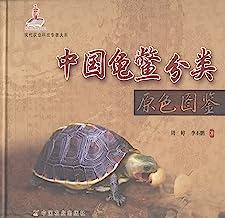 中国龟鳖分类原色图鉴 (现代农业科技专著大系)