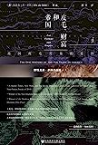 皮毛、财富和帝国:美国皮毛交易的史诗【荣获奥斯卡十二项提名的《荒野猎人》背后残酷、血腥的皮毛交易史,野性北美•多林作品集…