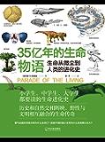 35亿年的生命物语(生命从微尘到人类的进化史)