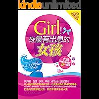 做最有出息的女孩(女孩不能不知道的98个细节,改变女孩命运的金科玉律。让每个女孩都找到自己的成长方向!杨澜、张德芬、靳羽…
