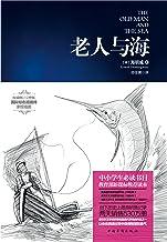 老人与海(中小学生必读丛书,诺贝尔文学奖获得者海明威之力作,权威修订完整版!让你享受安静、绿色、纸质阅读的乐趣)