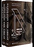 拿破仑大帝(全2册)【7 年调查、写作,33000 多封书信,53 个拿破仑的战场走访,2014 年拿破仑基金会评审团大…